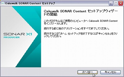 SONAR X1 Producer インストール