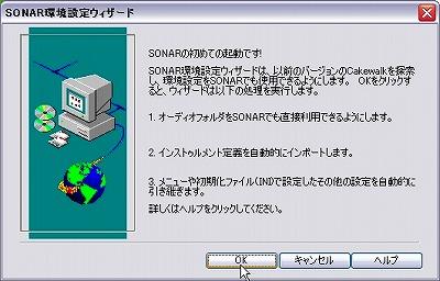 SONAR X1 Producer レジストレーション